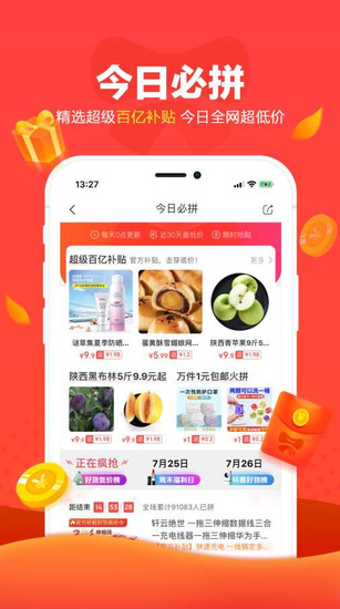 京喜app官方版下载