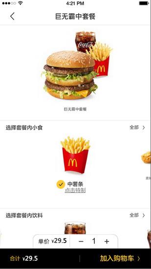 麦当劳Pro餐厅选择