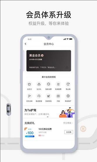 首汽约车app官方版下载