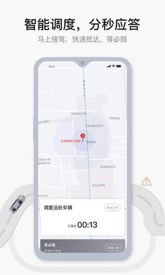 首汽约车app免费下载