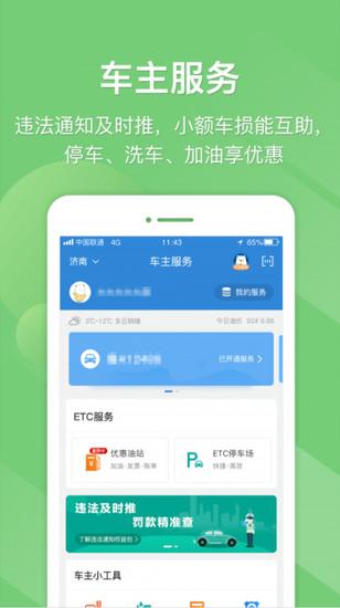 e高速app官方版下载