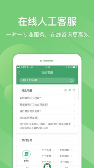 e高速手机版2020官方下载