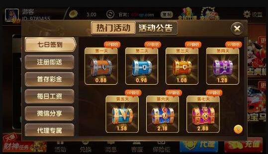 东升娱乐棋牌安卓版下载