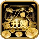 东升娱乐棋牌手机版最新