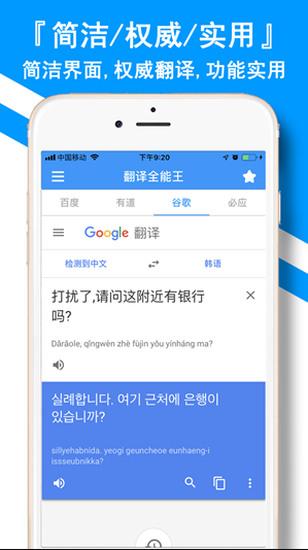 翻译软件全能王APP下载