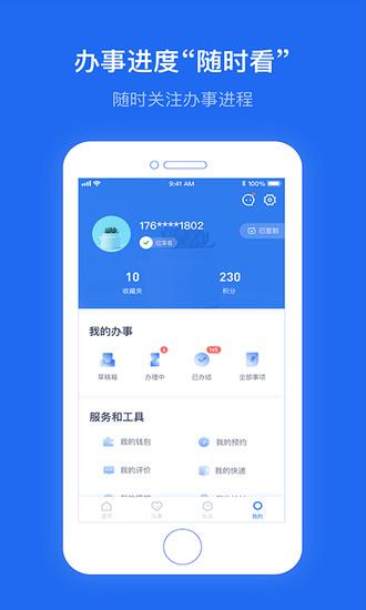 办事通app下载最新版下载