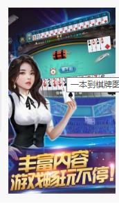 一本棋牌官网版游戏下载v6.9