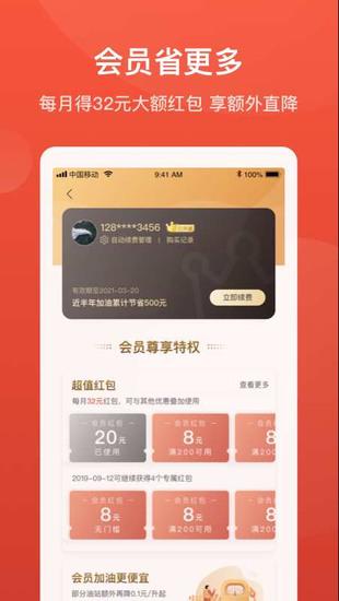 团油专业版app官方下载版