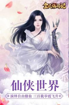 全民仙游记破解版下载
