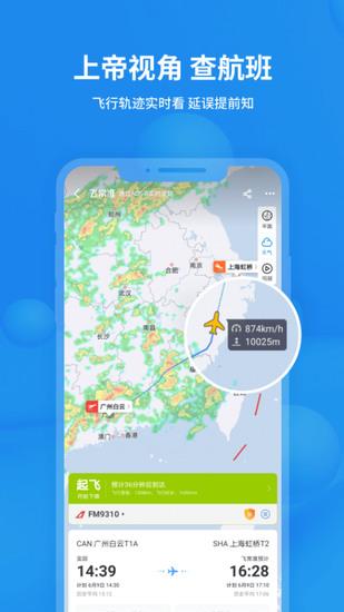 飞常准app下载安装