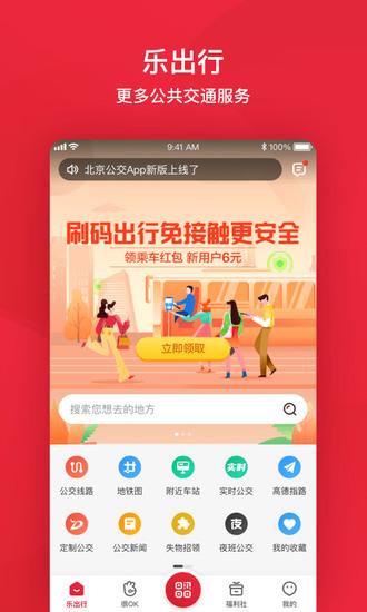北京公交官网版下载