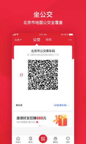 北京公交app扫码乘车