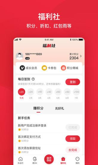 北京公交查询app下载安装