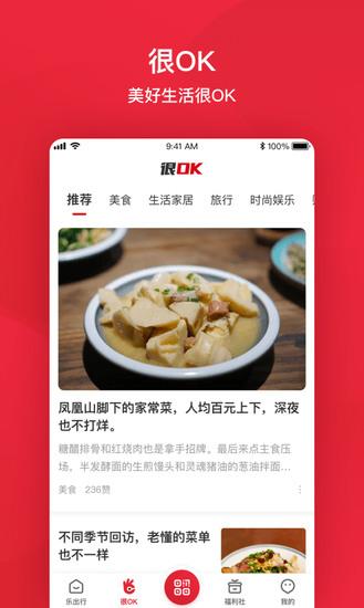 北京公交app扫码乘车下载