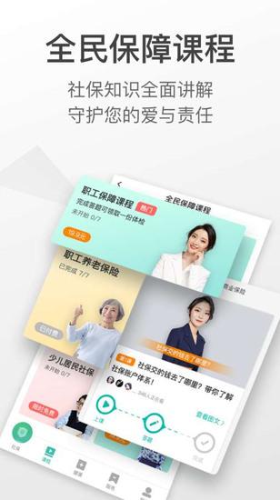 查悦社保app下载安装