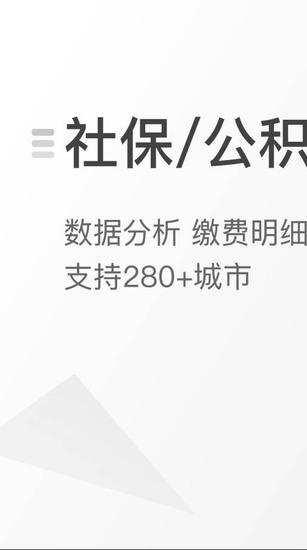 查悦社保2020最新版本下载