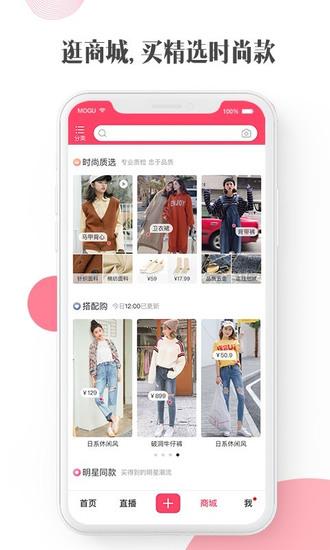 蘑菇街app官方下载