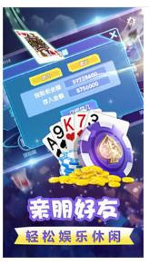 88棋牌app官方版下载