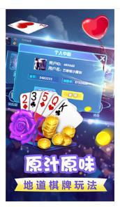 88棋牌app官网版下载v2.1.1