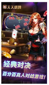天天棋牌手机版6m6h_com