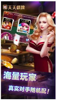 天天棋牌手机版是天天棋牌的手机版本游戏