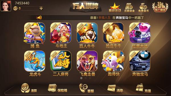 万人棋牌app官网版游戏下载