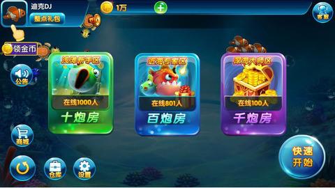 财神捕鱼官方版2020手机最新下载安卓版,财神捕鱼苹果下载
