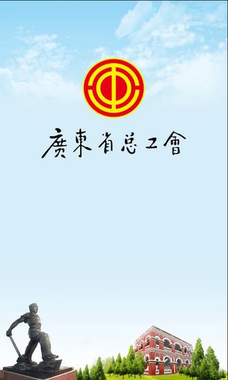 粤工惠app二维码下载