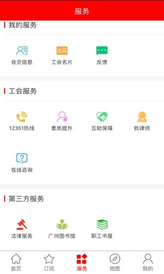 粤工惠app下载