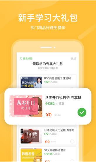 沪江网校APP手机最新版下载