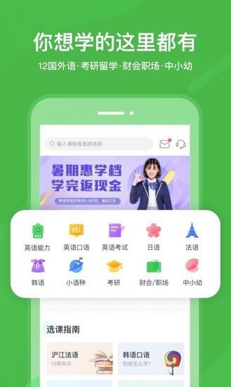 沪江网校手机客户端下载