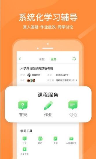 沪江网校app最新版下载安装