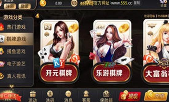 555棋牌手机最新官网安卓版下载v1.0.17