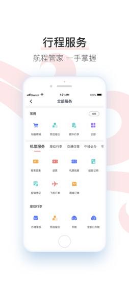 中国国航app官方版下载