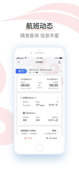 中国国航手机app下载安装