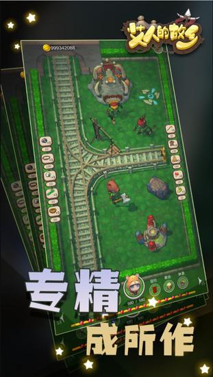 艾人的故乡游戏官方安卓版预约