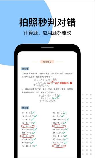 爱作业手机版免费下载