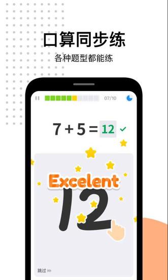 爱作业app快速批改作业下载
