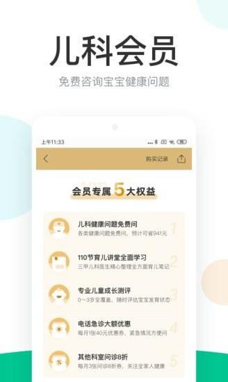 丁香医生最新手机客户端APP