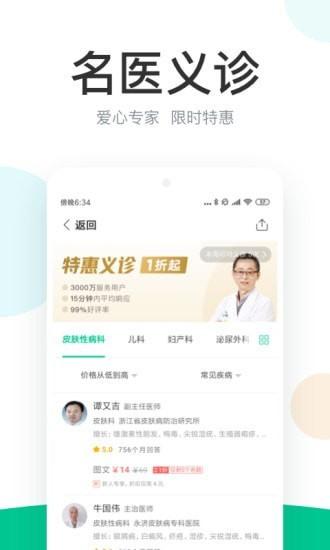 丁香医生官网下载安装