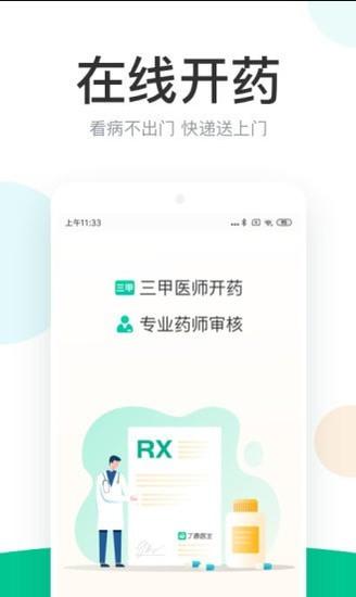 丁香医生App版下载