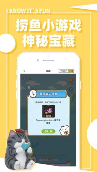 蛋趣app最新官方版