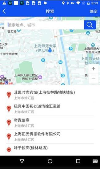 定位王app官方下载