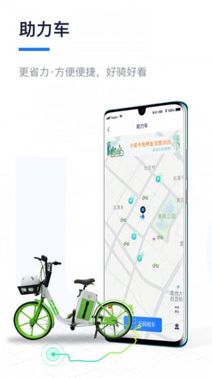 永安行共享单车下载app