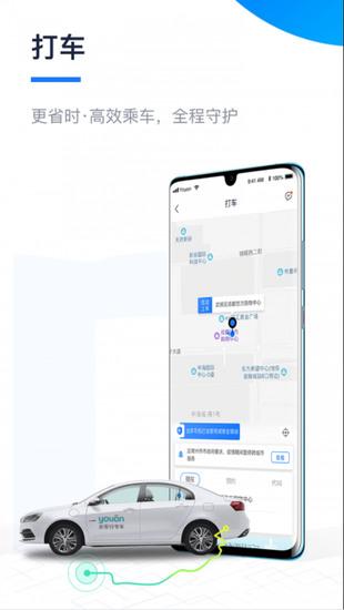 永安行app最新版下载