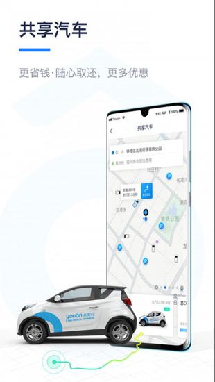永安行APP手机最新版安装