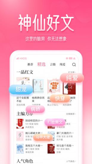 红袖读书官方app下载