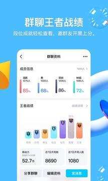 QQ官方免费下载