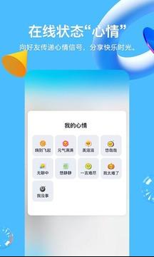 QQ2021最新版官方下载