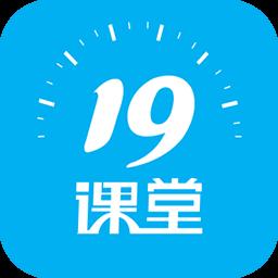 19课堂app下载安装